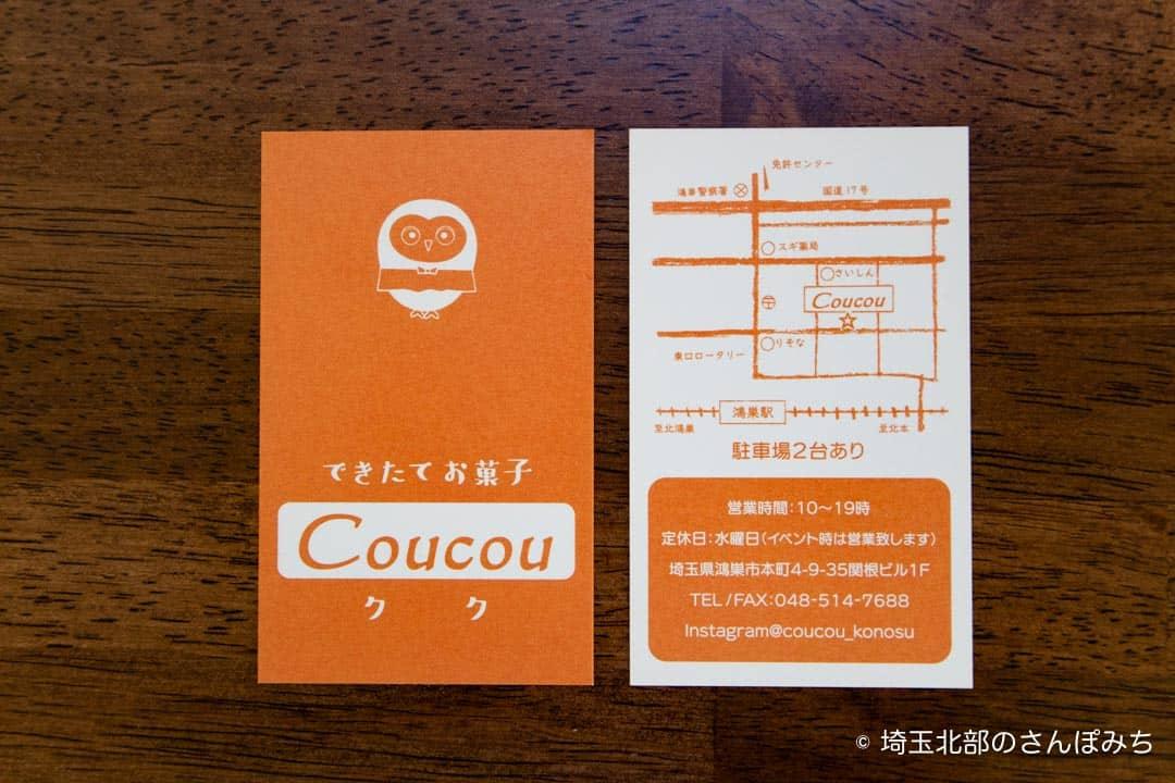 鴻巣ケーキ屋ククショップカード