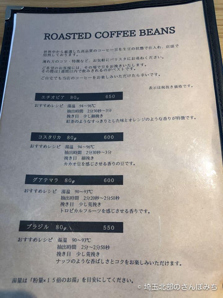 ザシェードツリーコーヒー豆メニュー