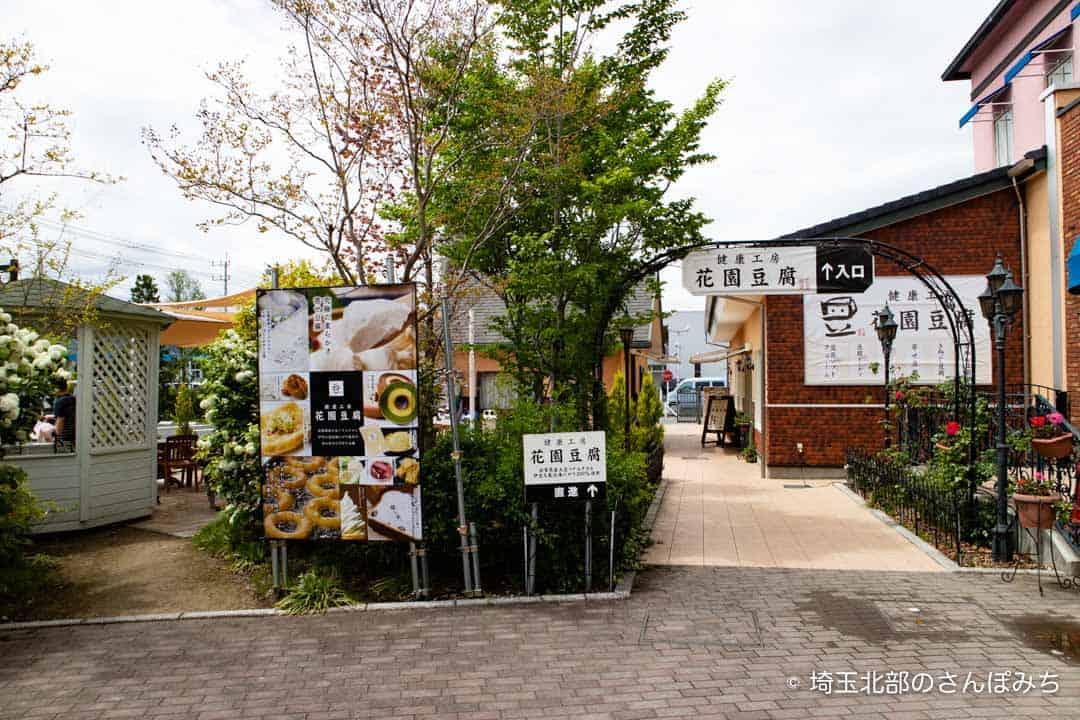 花園フォレスト花園豆腐入口