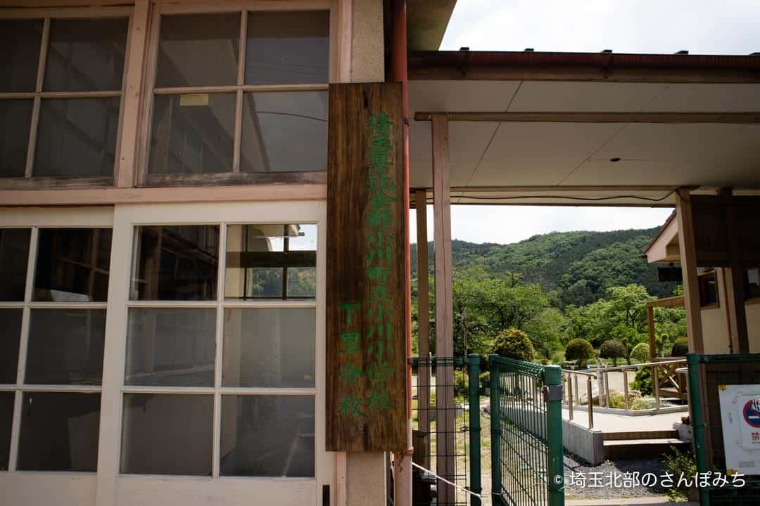 小川町下里分校看板