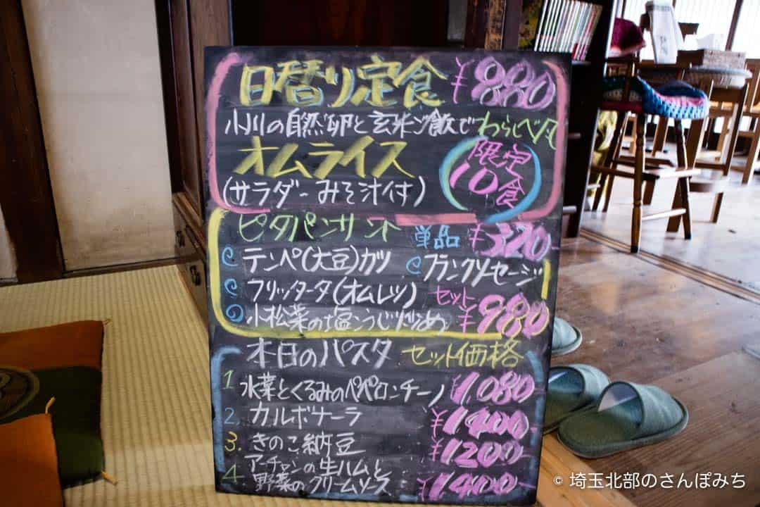 小川町わらしべ黒板メニュー
