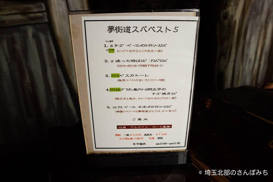 夢街道熊谷店のスパベスト5