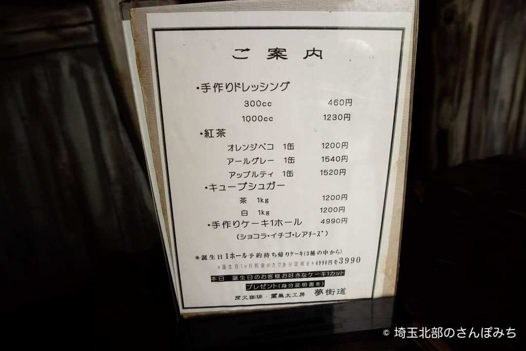 夢街道熊谷店の販売メニュー