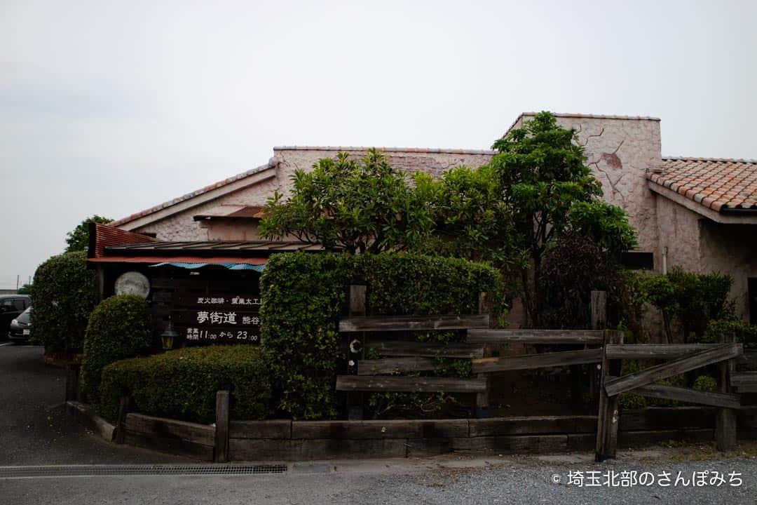夢街道熊谷店の外観