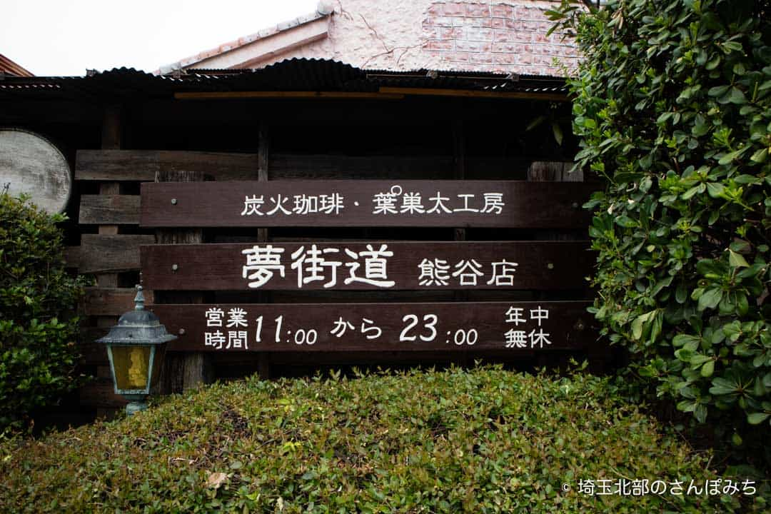 夢街道熊谷店の看板