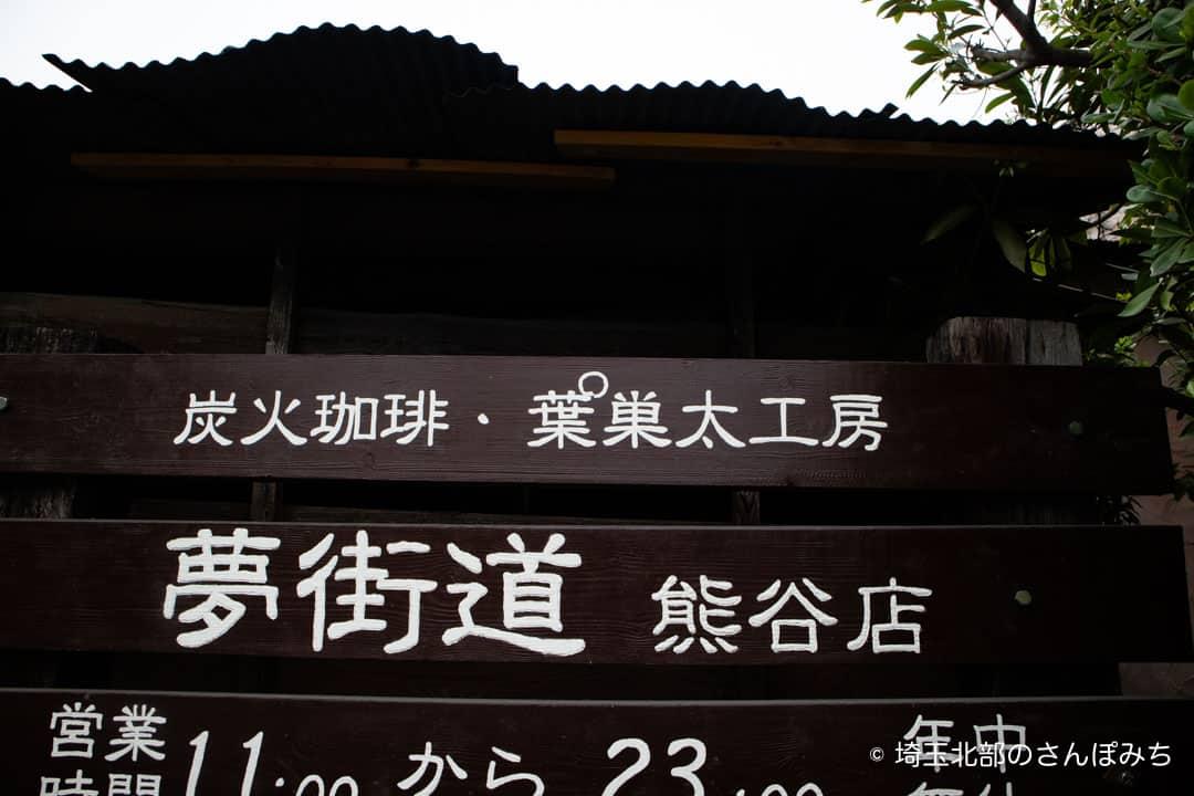 夢街道熊谷店の看板アップ