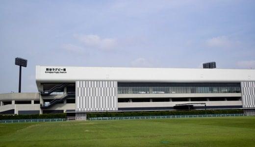 熊谷スポーツ文化公園、熊谷ラグビー場の施設情報・アクセス方法