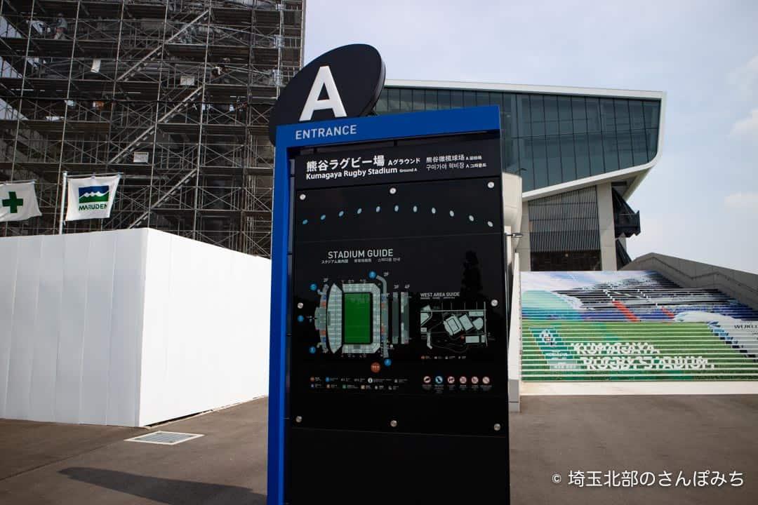 熊谷ラグビー場Aグラウンド看板
