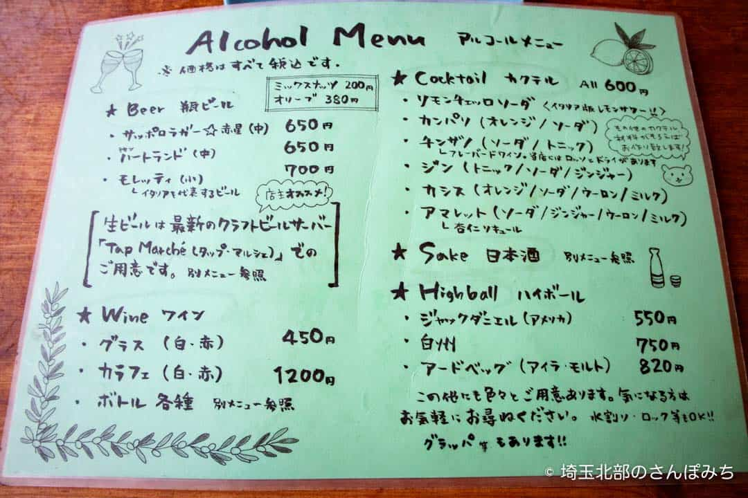 パッツォディピッツァギョウダのアルコールメニュー