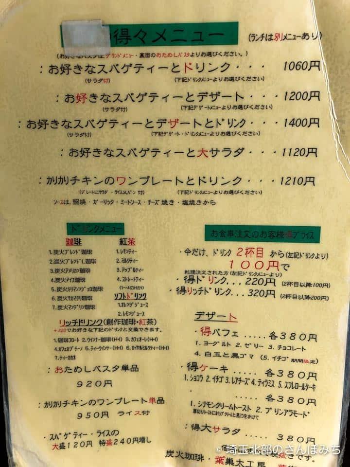夢街道熊谷店の得々メニュー