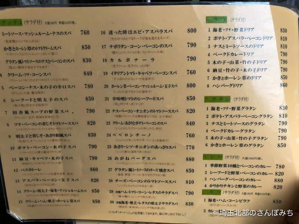 夢街道熊谷店のメニュースパゲッティ
