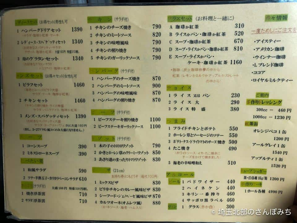 夢街道熊谷店のセットメニュー