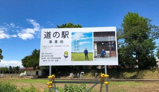 桶川市川田谷に「道の駅おけがわ」の予定地