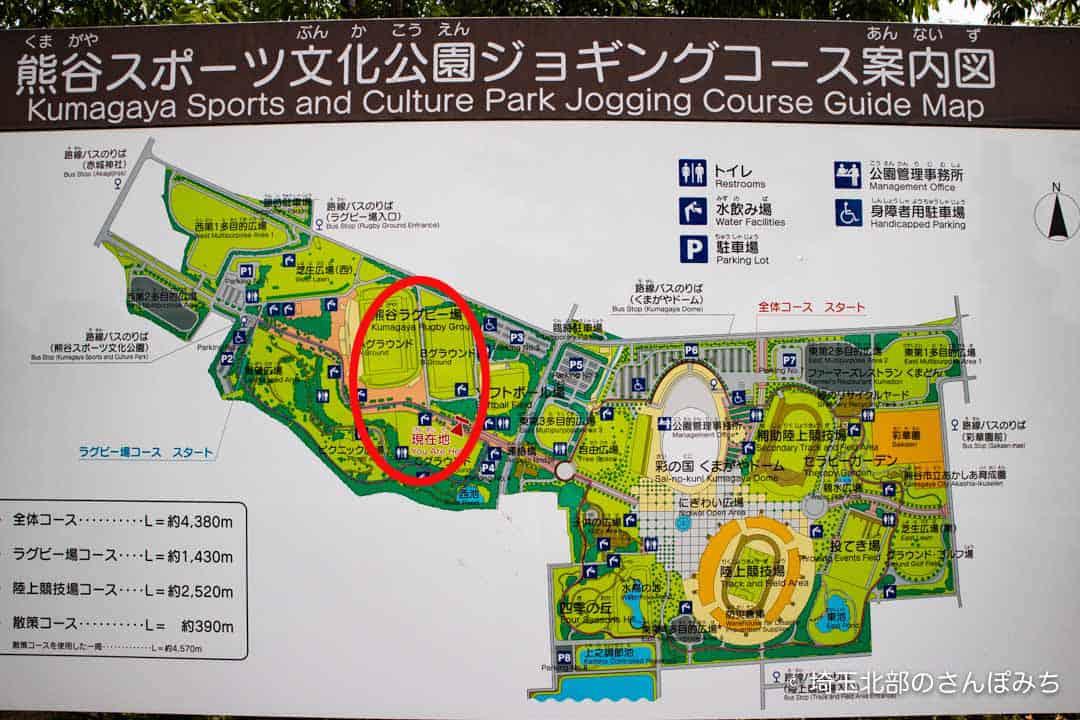 熊谷スポーツ文化公園ラグビー場