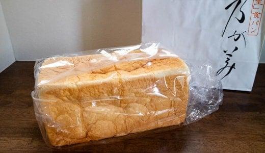 乃が美熊谷店の食パン2斤