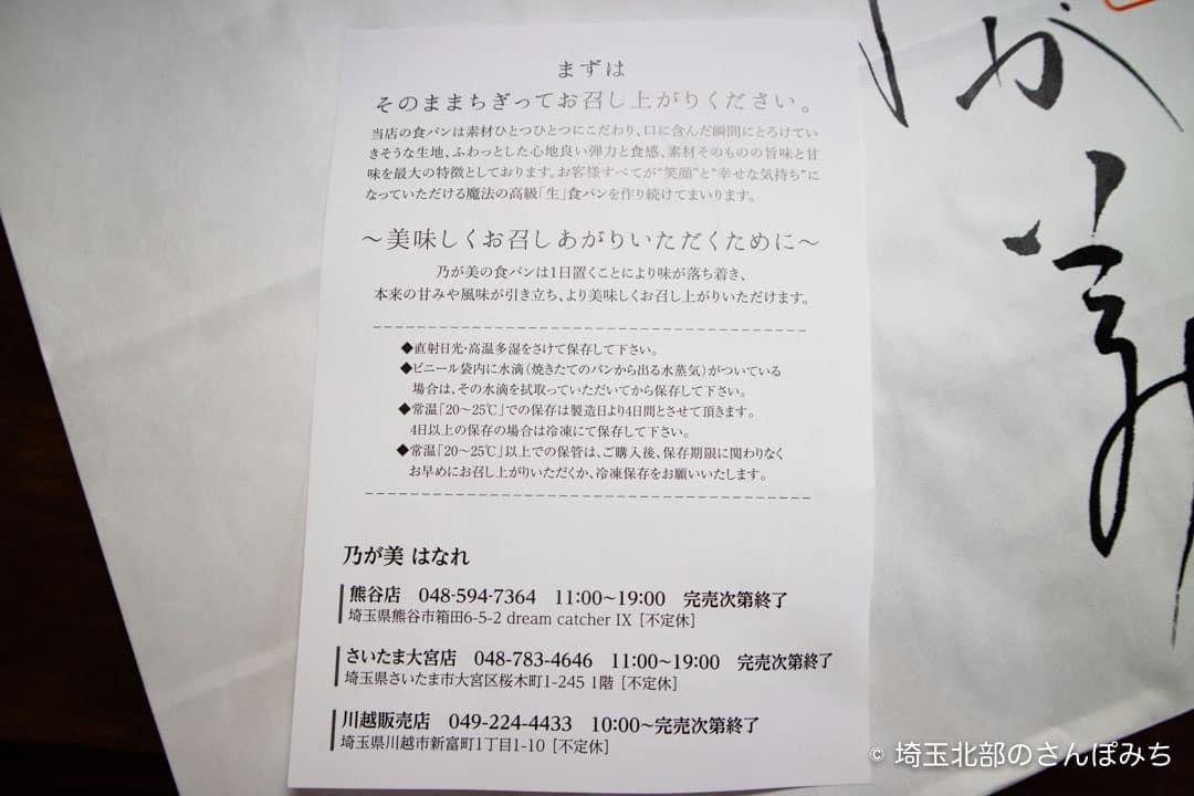 乃が美熊谷店のこだわり(裏)