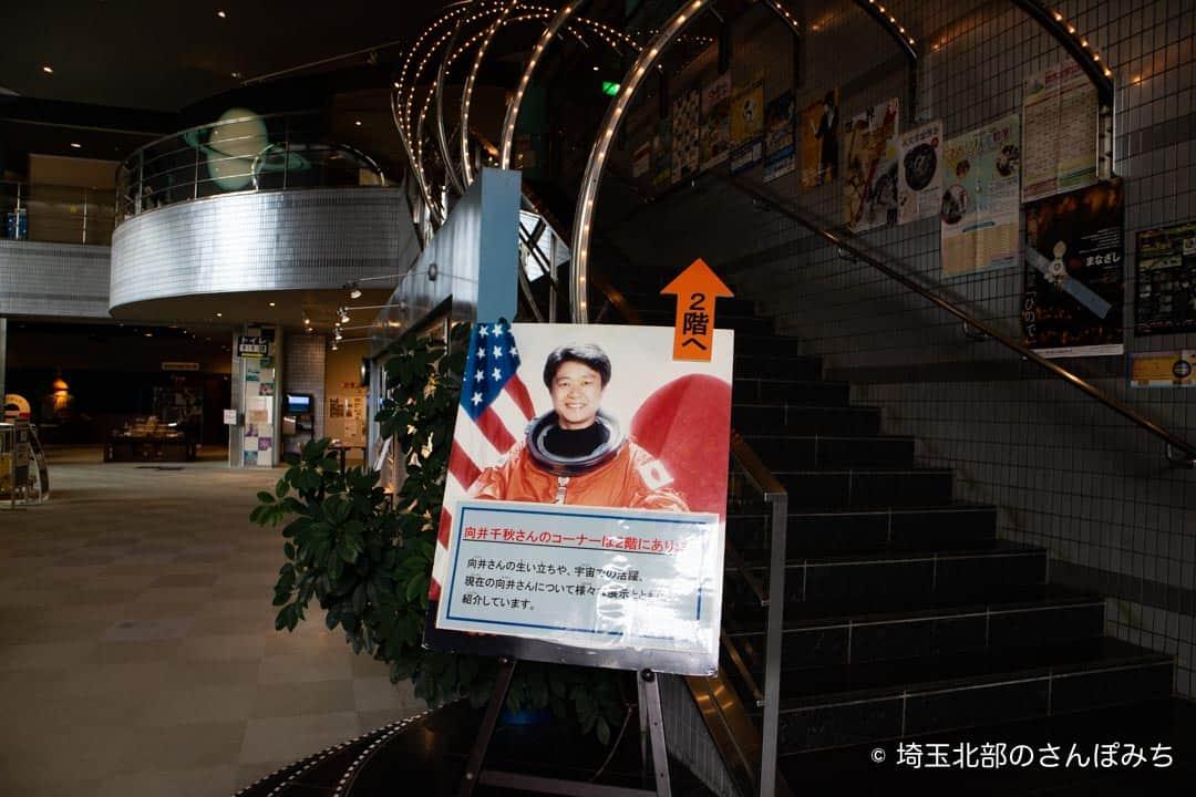 向井千秋記念科学館の2階へ