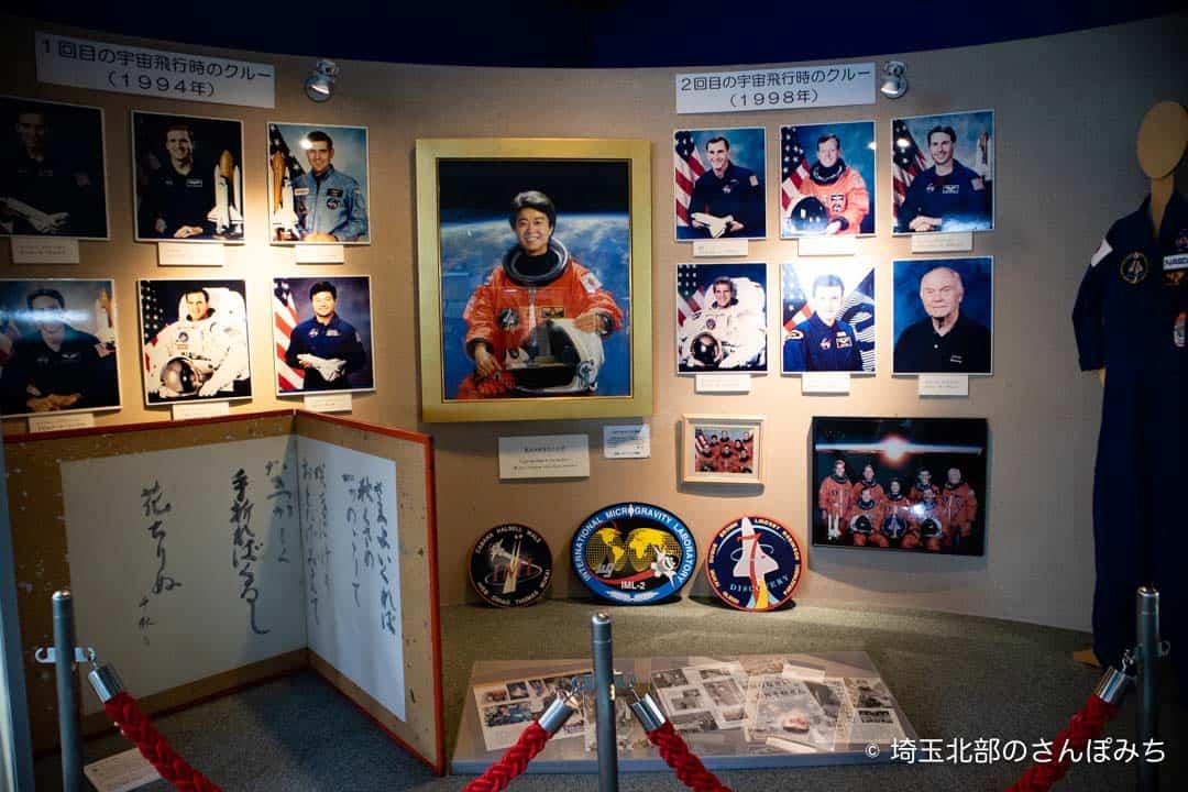 向井千秋記念科学館の写真展