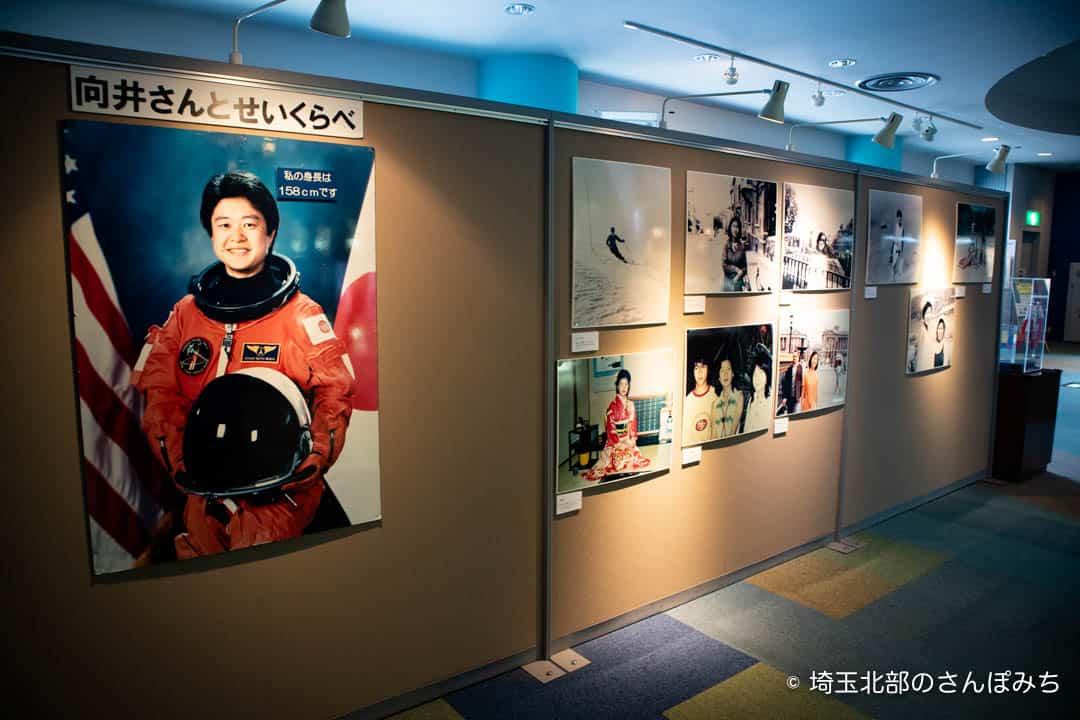 向井千秋記念科学館の幼少期の写真