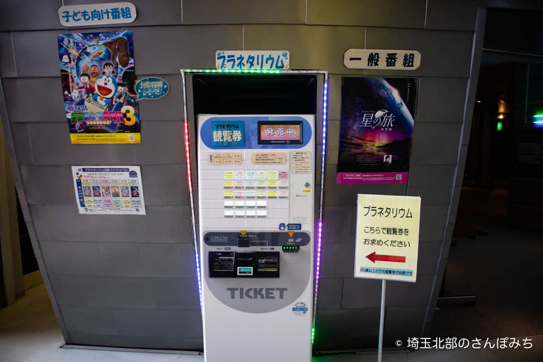 向井千秋記念科学館のプラネタリウムの券売機