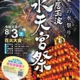2019年寄居花火大会ポスター