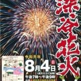 【2019】深谷花火大会は8月4日!アクセス・駐車場情報