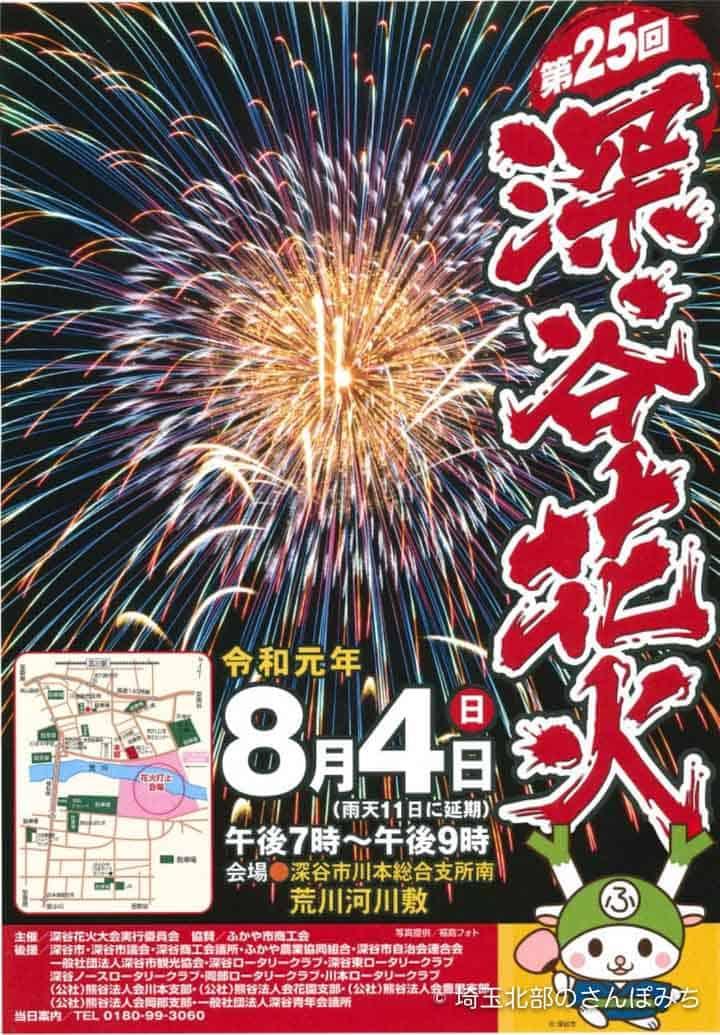 2019年深谷花火大会ポスター