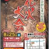 【2019】ひがしまつやま(東松山)花火大会は8月24日!アクセス・駐車場情報