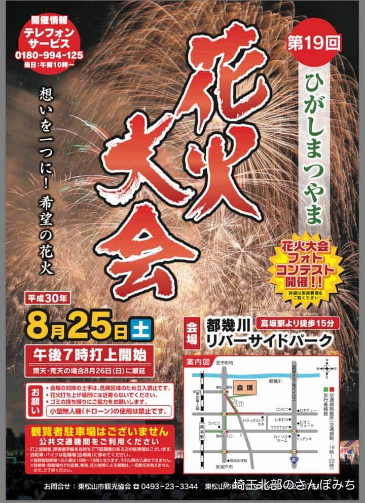2019年ひがしまつやま花火大会ポスター