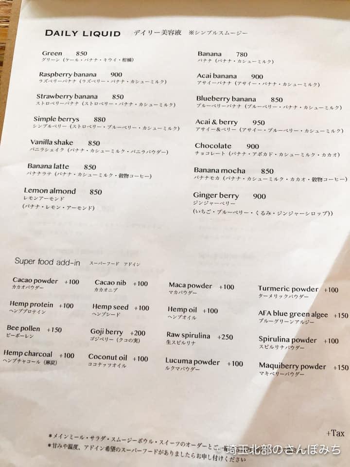 熊谷カフェ・ロースークのメニュー(スムージー)