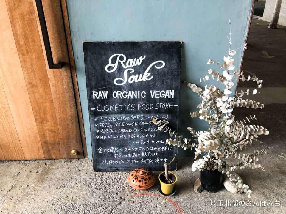 熊谷カフェ・ロースークの看板