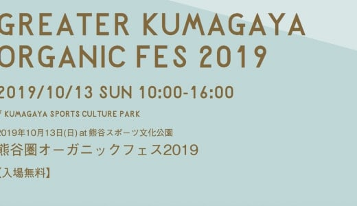 2019GREATER KUMAGAYA ORGANIC FES (オーガニックフェス)熊谷ラグビー場で10月13日開催【中止】