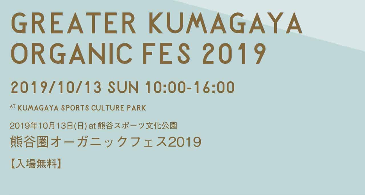 KUMAGAYA ORGANIC FES(熊谷圏オーガニックフェス)