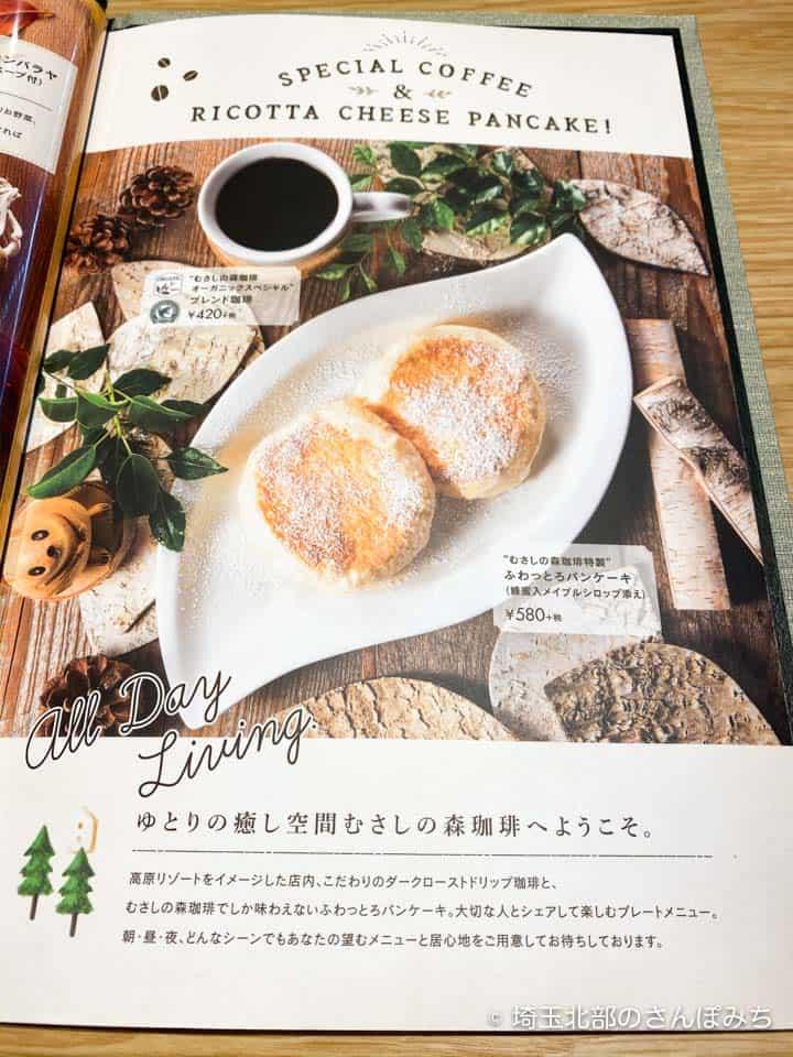むさしの森珈琲メニュー表紙