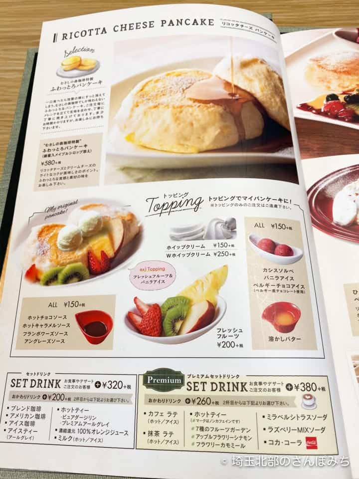 むさしの森珈琲リコッタチーズパンケーキメニュー