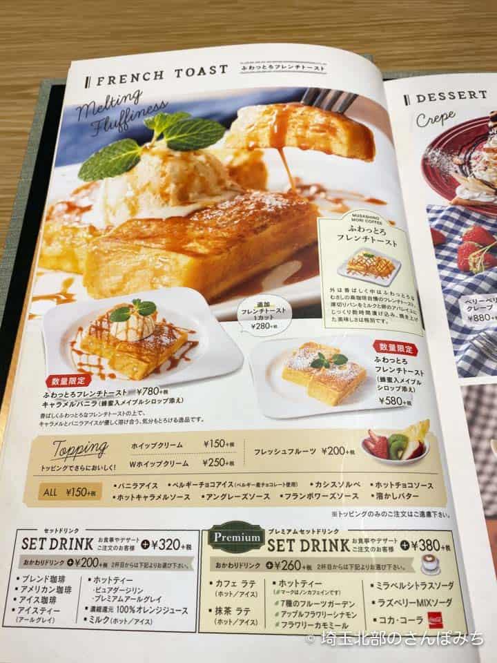 むさしの森珈琲フレンチトーストメニュー