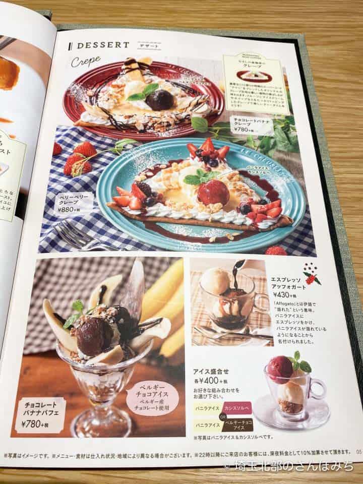 むさしの森珈琲デザートメニュー