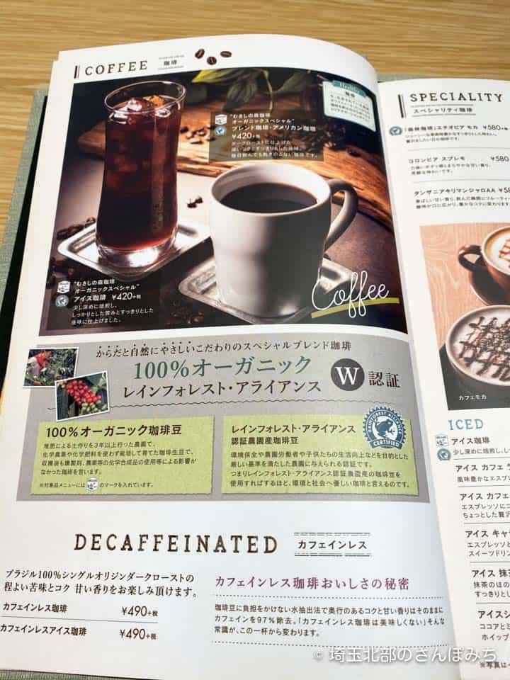 むさしの森珈琲コーヒーメニュー