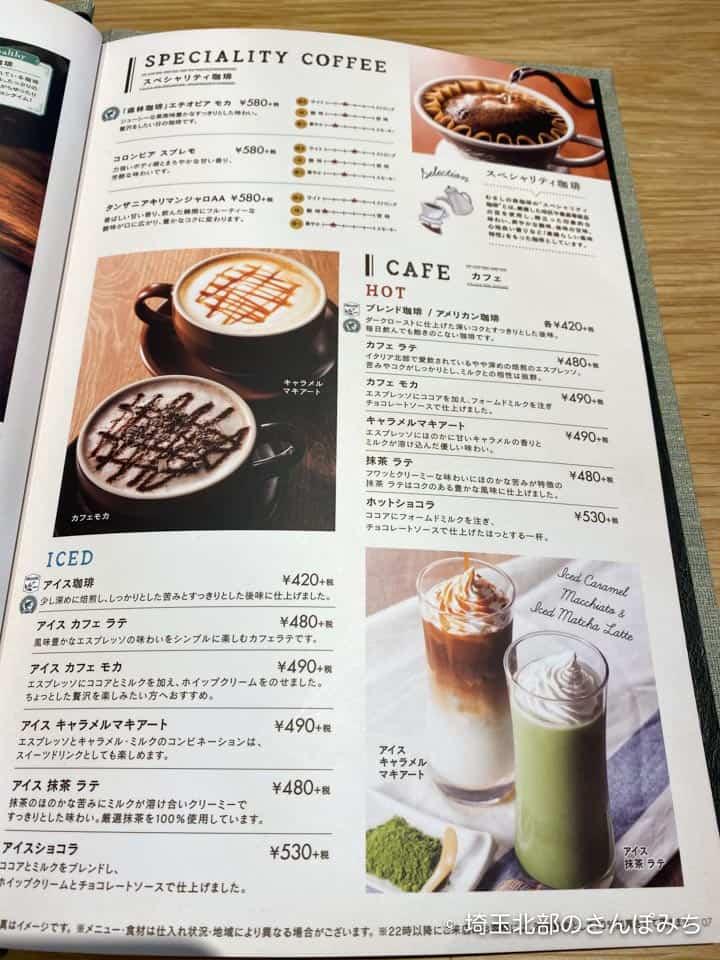 むさしの森珈琲カフェメニュー