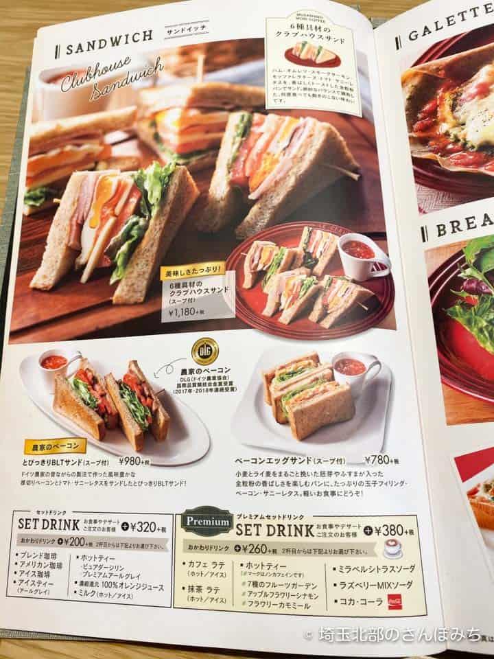 むさしの森珈琲サンドイッチメニュー