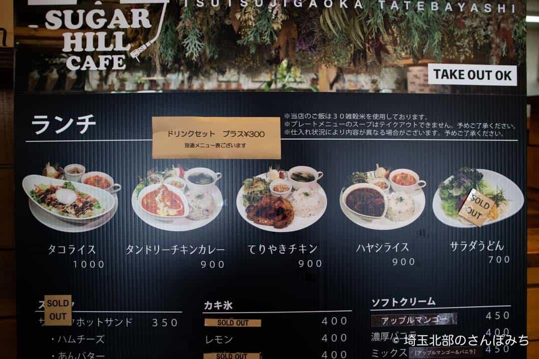つつじが岡公園SUGAR HILL CAFEランチメニュー