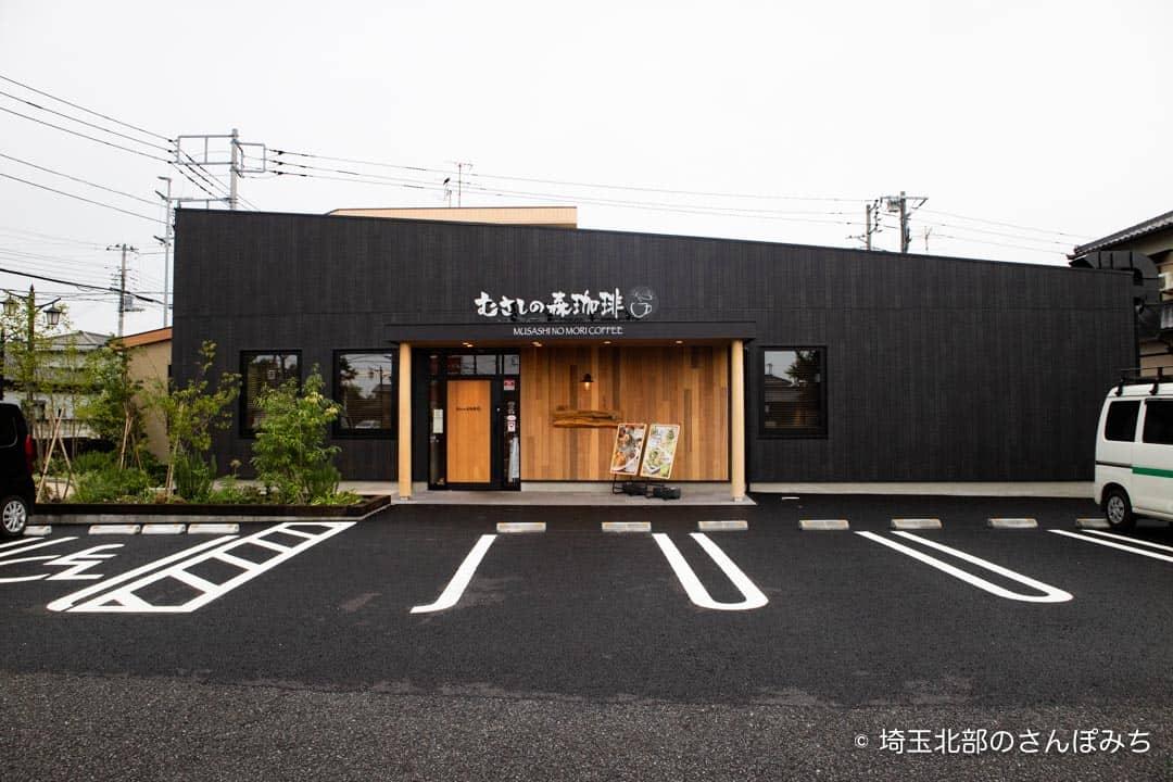 むさしの森珈琲北本店正面