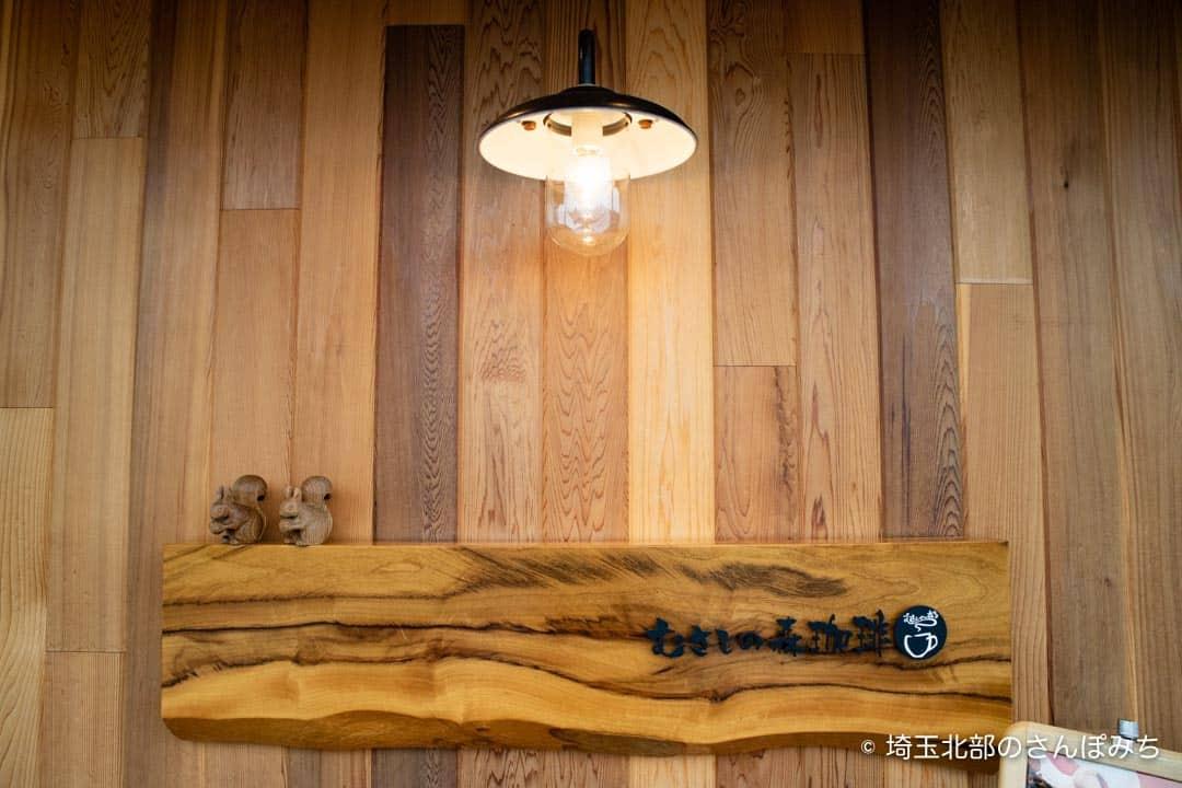 むさしの森珈琲北本店の照明