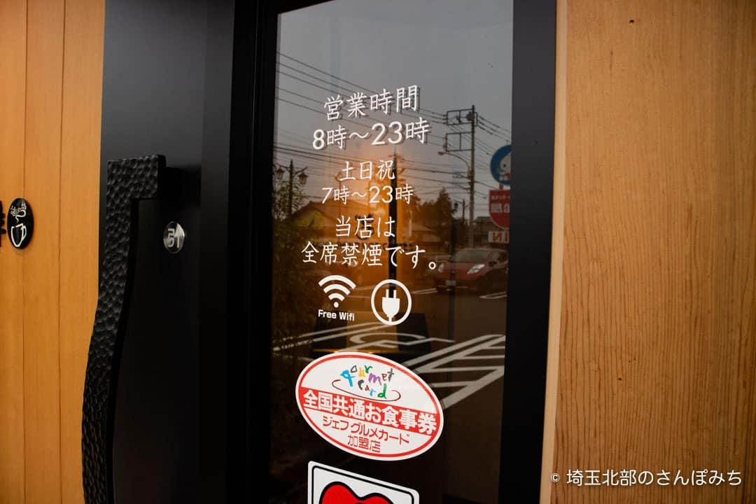 むさしの森珈琲北本店の営業時間