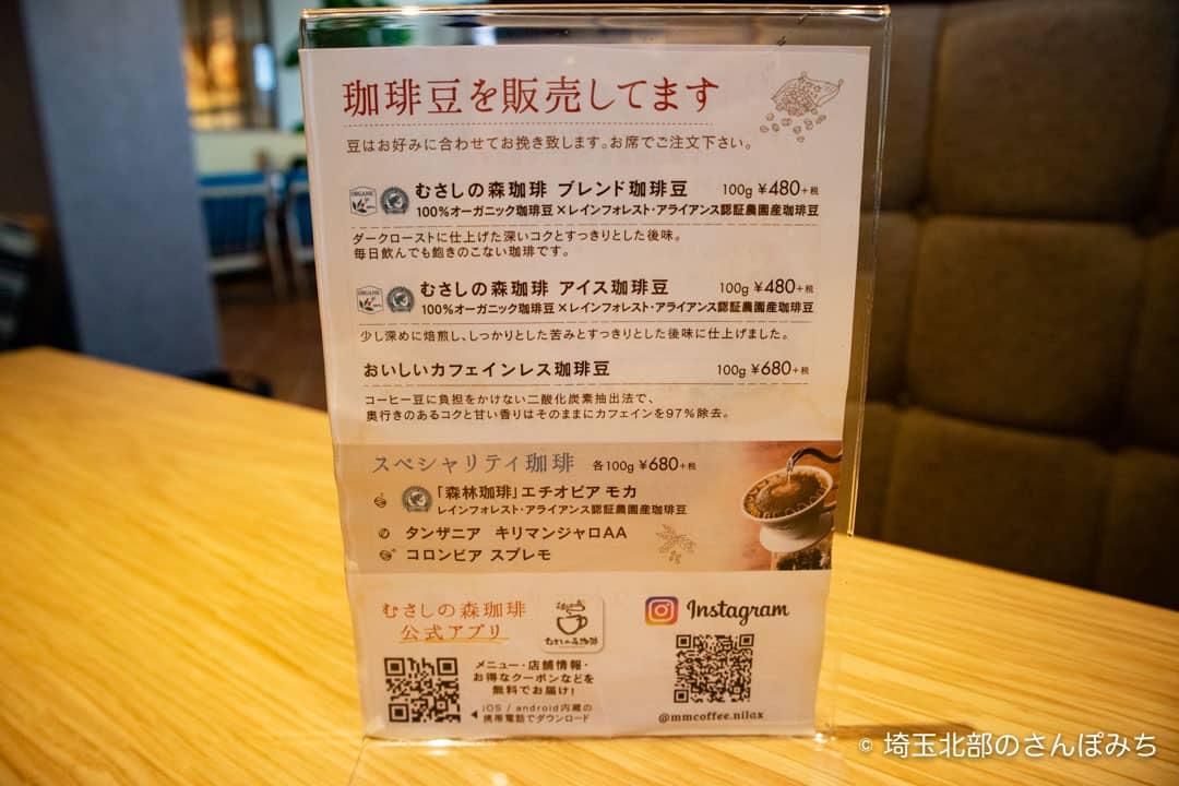 むさしの森珈琲コーヒー豆メニュー