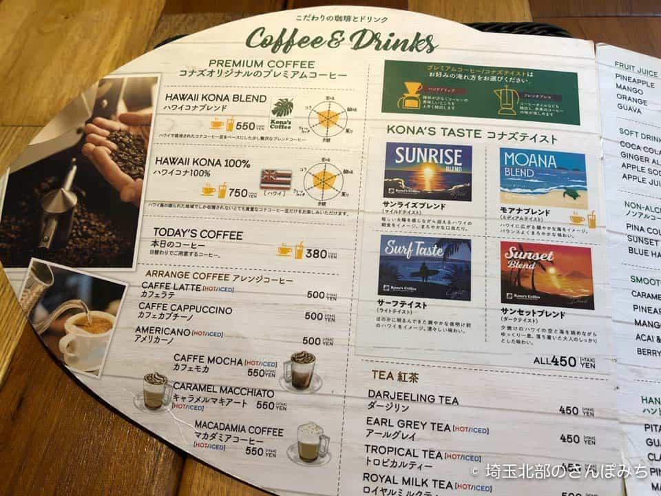 コナズ珈琲メニュー最新版コーヒー・紅茶