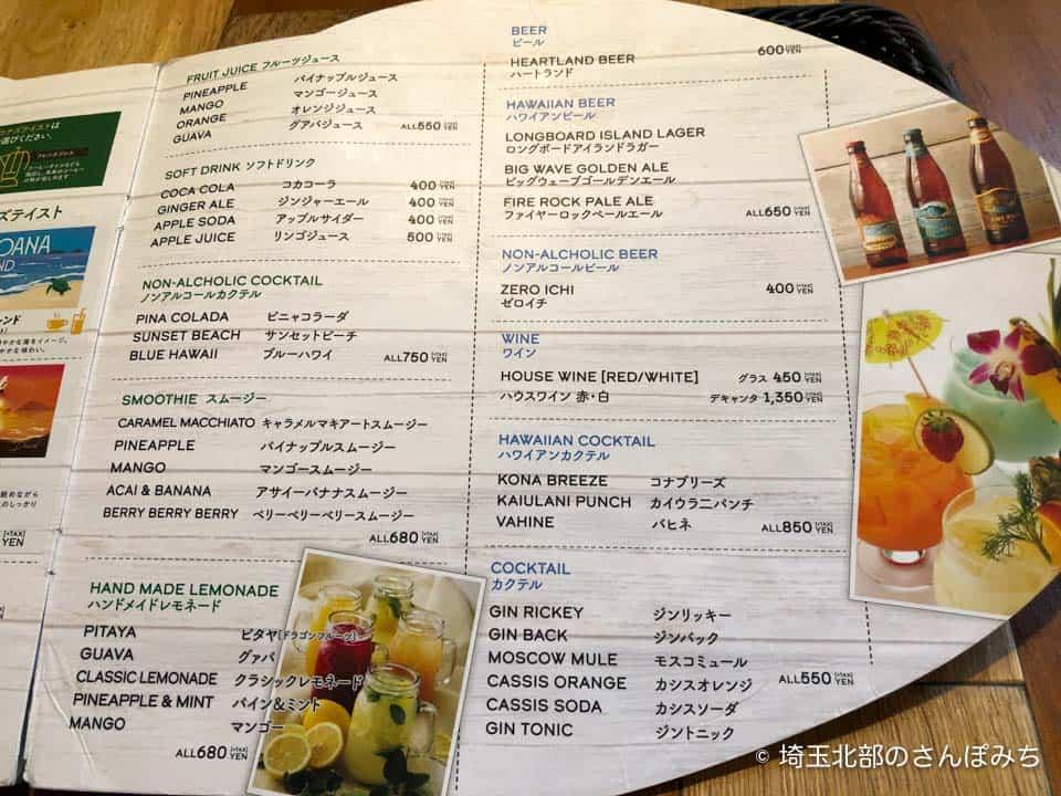 コナズ珈琲メニュー最新版ドリンク・アルコール