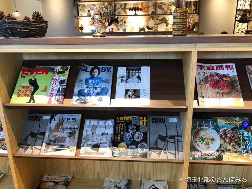 むさしの森珈琲北本店の雑誌