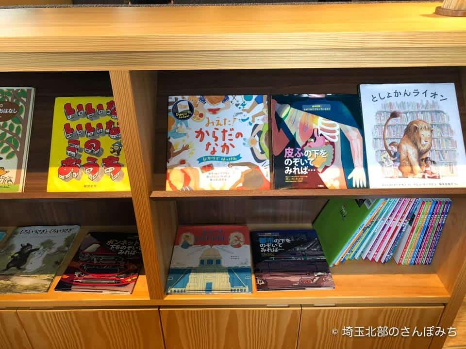 むさしの森珈琲北本店の絵本
