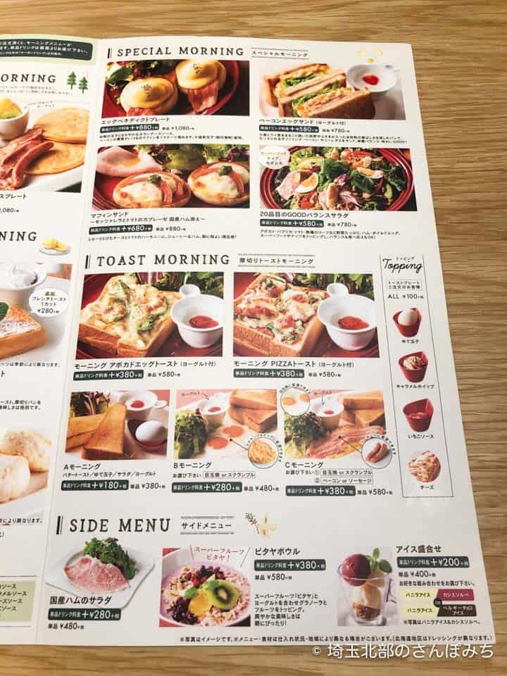 むさしの森珈琲モーニングトーストメニュー